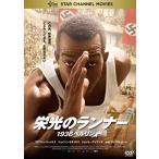 栄光のランナー /1936ベルリン (DVD)