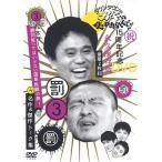 ダウンタウンのガキの使いやあらへんで !! 3 罰 + 松本チーム絶対笑ってはいけない温泉旅館の旅 ! 名作 & 傑作トーク集 (DVD)