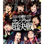 アップアップガールズ(仮) 1st全国ツアー アプガ第二章(仮)進軍 ~中野サンプラザ 超決戦~ (Blu-ray Disc+DVD)