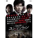 国選弁護人 ユン・ジンウォン (DVD)