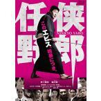 任侠野郎 (DVD) 綺麗 中古