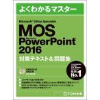 Microsoft Office Specialist Microsoft PowerPoint 2016 対策テキスト&問題集 (よくわかるマスター) 古本 古書