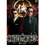 極道の紋章 第十七章 (DVD)