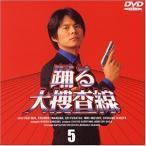 踊る大捜査線(5) (DVD)