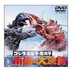 ゴジラ・エビラ・モスラ 南海の大決闘 (DVD) 綺麗 中古