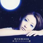 青い月とアンビバレンスな愛(DVD付)