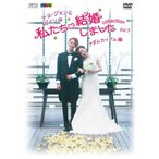 """""""チョ・グォンとガインの""""私たち結婚しました-コレクション-(アダムカップル編) Vol.5 (DVD) 綺麗 中古"""