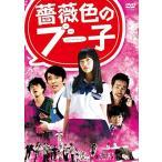 薔薇色のブー子 DVDスタンダードエディション 綺麗 中古