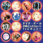 DVD オール 太陽とシスコムーン・T&Cボンバー 綺