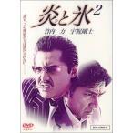 炎と氷 2 (DVD)