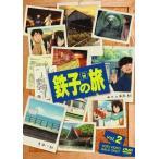 鉄子の旅 VOL.2 (DVD) 綺麗 中古