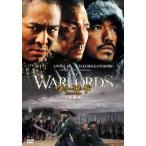ウォーロード/男たちの誓い 完全版 (DVD) 綺麗 中古