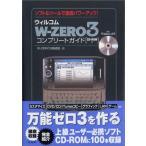 ウィルコムW‐ZERO3コンプリートガイド—ソフト&ツールで徹底パワーアップ! 中古 古本