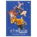 宇宙のステルヴィア FOUNDATION 3 (DVD) 中古