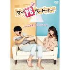 マイPSパートナー (DVD) 綺麗 中古