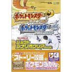 Nintendo DREAM 任天堂ゲーム攻略本 ポケットモンスター ハートゴールド・ソウルシルバー ジョウトシナリオクリアBook