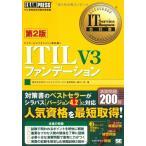 IT Service Management教科書 ITIL V3 ファンデーション 第2版 古本 古書