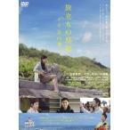 旅立ちの島唄~十五の春~ (DVD)