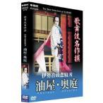 歌舞伎名作撰 伊勢音頭恋寝刃 野原地蔵堂の場から油屋奥庭の場まで (DVD)