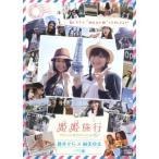 Yahoo!ZERO SPORTS姫姫旅行 蒼井そら×麻美ゆま パリ編 [DVD] 綺麗 中古