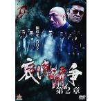 哀しき抗争 第2章 (DVD)