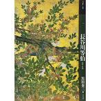 もっと知りたい長谷川等伯―生涯と作品 (アート・ビギナーズ・コレクション) 古本 古書