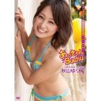 THE ポッシボー5周年記念DVD「五年熟成」 あっきゃ