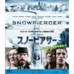 スノーピアサー (Blu-ray)