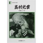 高村光雲―木彫七十年 (人間の記録) 古本 古書