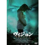 ヴィジョン/暗闇の来訪者 [DVD]