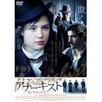 アナーキスト 愛と革命の時代 (DVD) 綺麗 中古