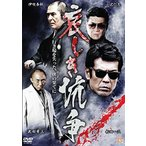哀しき抗争 (DVD)