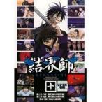 結界師 十 (DVD) 中古