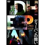 ディーパンの闘い (DVD) 綺麗 中古