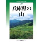 改訂版 兵庫県の山 (新・分県登山ガイド)
