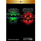 Yahoo!NEW SEEKバットマン フォーエバー/バットマン&ロビン Mr.フリーズの逆襲 DVD (初回限定生産/お得な2作品パック)