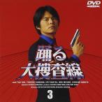 踊る大捜査線(3) (DVD)