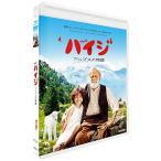 ハイジ アルプスの物語 (Blu-ray)