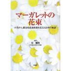 マーガレットの花束―小児がん、難治性血液疾患を支えた20年の軌跡 (悠飛社ホット・ノンフィクション) 古本 古書
