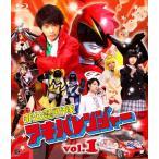 非公認戦隊アキバレンジャー 1 (Blu-ray)