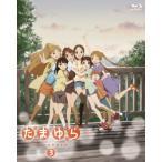 たまゆら~hitotose~第3巻 (Blu-ray)