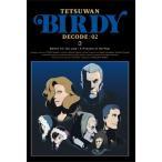 鉄腕バーディー DECODE:02 3 (完全生産限定版)(DVD) 中古