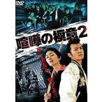 喧嘩の極意2 (DVD)