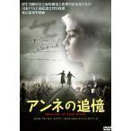 アンネの追憶 (DVD) 綺麗 中古