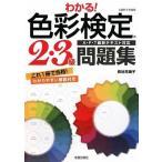 わかる!色彩検定2・3級問題集 A・F・T最新テキスト対応 古本 古書