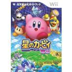 星のカービィWii—任天堂公式ガイドブック Wii (ワンダーライフスペシャル Wii任天堂公式ガイドブック)