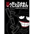 笑ゥせぇるすまん (完全版) DVD-BOX 綺麗 中古