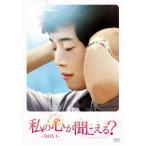 私の心が聞こえる? (ノーカット完全版) BOX1 (DVD) 綺麗 中古