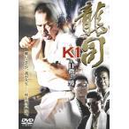 龍司 ~K1を目指した男~ (DVD)