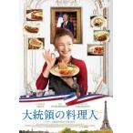 大統領の料理人 (DVD)